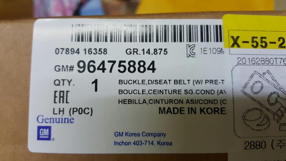Ngàm khóa dây đai an toàn ghế trước xe Captiva chính hãng GM
